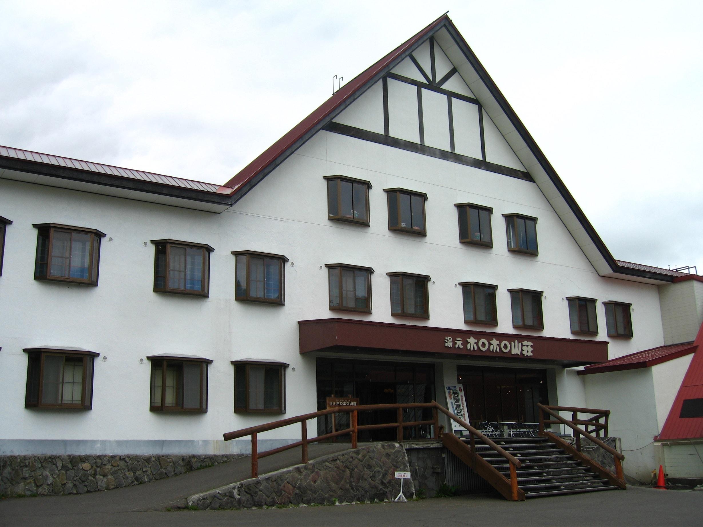 湯元ホロホロ山荘の外観