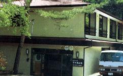 旅館清水屋山荘の外観
