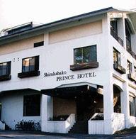 ホテル信濃プリンス白樺の外観