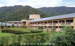 きほく千年温泉 ホテル季の座の外観