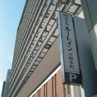 ホテルルートイン大阪本町の外観