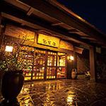 柚富の郷 彩岳館の外観