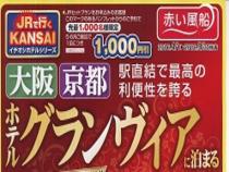 大阪・京都 ホテルグランヴィアに泊まる スペシャルプラン