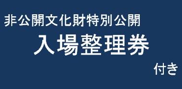「京の冬の旅」非公開文化財特別公開入場整理券付