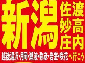 秋冬 旅コレクション 新潟・佐渡・上越妙高・庄内へ行こう