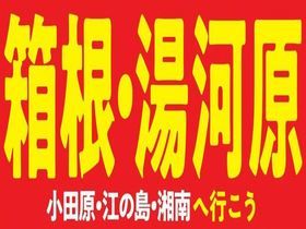 JRで行く 秋冬 旅コレクション 箱根・湯河原・湘南