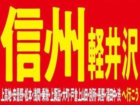 JRで行く 秋冬 旅コレクション信州・軽井沢へ行こう
