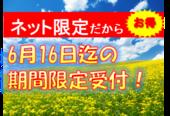 6月16日迄の受付期間限定セール!!