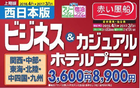 【西日本版】ビジネス&カジュアル(関西)
