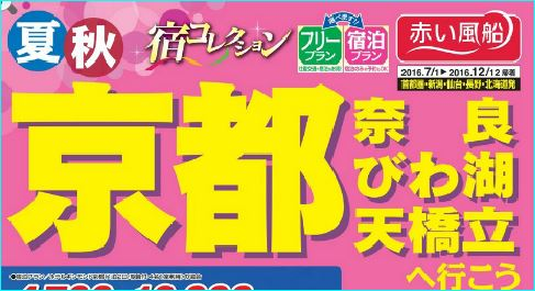[夏秋]宿コレクション京都・奈良・びわ湖