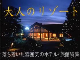 大人のリゾート★