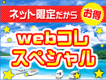 【Webコレクション】お得なホテル 売りつくし
