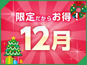 12月は天童・新花巻・秋田駅利用がお得♪