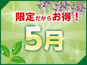 5月は、磐梯熱海・会津若松・天童・一ノ関駅利用がお得♪