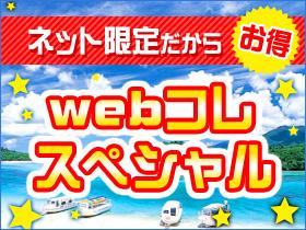 【9月からの】Webコレスペシャル!