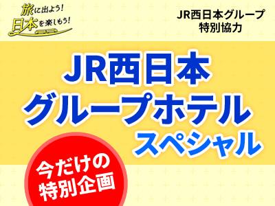 JR限定列車で行く☆今が行きどき大阪★JR西日本グループホテルスペシャル