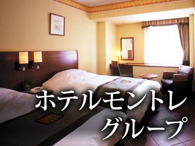 モントレスペシャル☆神戸