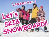限定列車で行く!スキー&スノ-ボード★新潟★