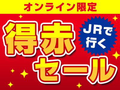 【Webコレクション】得赤セール★