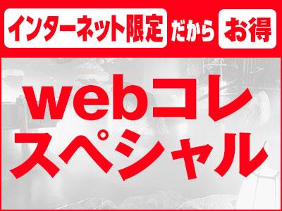 【Webコレクション】ネットスペシャル 早いがお得