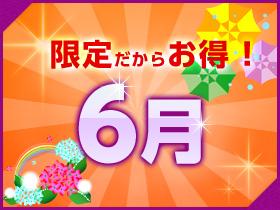 6月は、青森駅・弘前駅・秋田駅利用がお得♪