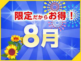 8月は鰺ヶ沢・角館・猪苗代駅利用がお得♪ 除外日:8/5~16乗車