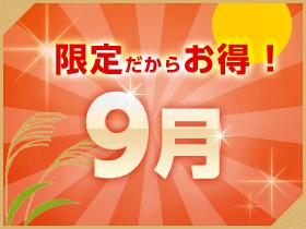 9月は下北・米沢・福島駅利用がお得♪