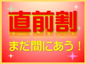 ご宿泊日の14日前から発売!ネットスペシャル★直前割★