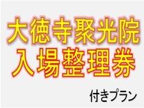 JR限定列車で行く!京都 大徳寺聚光院入場券付きプラン