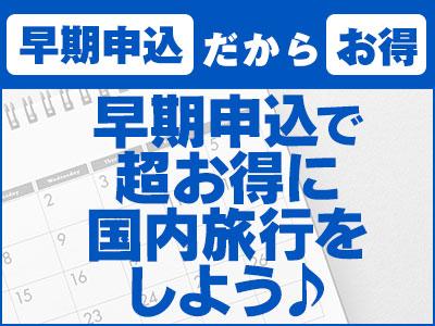 【オンライン限定】早期お申し込みがお得♪JRで行く伊豆★