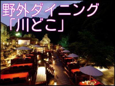 会津東山温泉 川床で食事を楽しもう♪