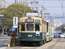 広島電鉄路面電車1日乗車券付