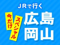 JRで行く今だけスペシャル広島・岡山
