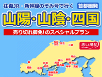 JRで行く山陽山陰四国