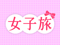 【Webコレクション】女子旅