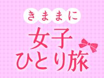 女子ひとり旅♪沖縄