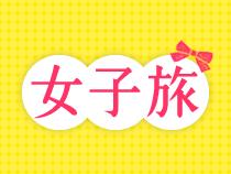 草津・伊香保温泉DE 女子旅♪(※当プランは女性の方のみご予約いただけます。)