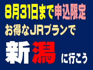 8/31迄申込限定 お得なJRプランで新潟に行こう!