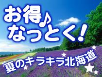 お得なっとく♪夏のキラキラ北海道★