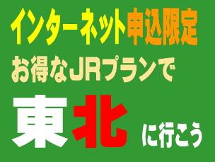 【オンライン予約限定】スーパーセール★JRで行く東北