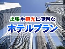 Webコレスペシャル!☆お得なホテルプラン☆
