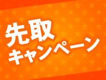 先取りキャンペーン☆
