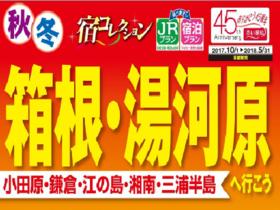 秋冬宿コレクション 箱根・湯河原へ行こう