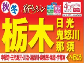 秋冬宿コレクション 栃木へ行こう