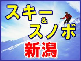 スキー&スノボ★上越・赤倉★