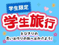 【学生限定】学生旅行スペシャル
