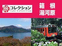 旅コレクション 箱根・湯河原