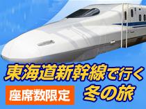 特選!列車・席数限定 東海道新幹線で行く東京
