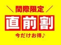 ★直前割★ご宿泊の14日前から発売!