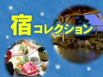宿コレクション山陽・山陰・四国